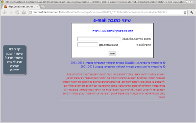 Image of screen on which email address is entered